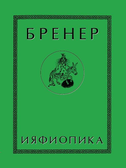 Александр Бренер «Ияфиопика, или Засыпанные города»