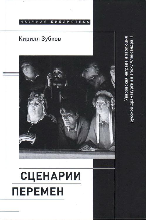 Кирилл Зубков «Сценарии перемен»