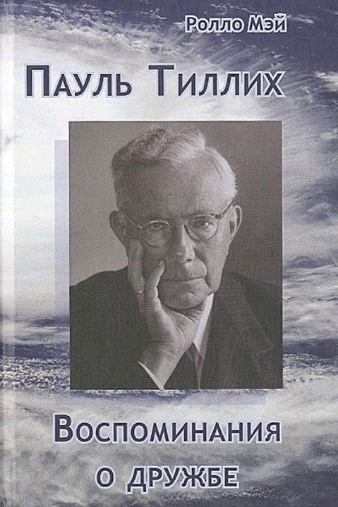 Ролло Мэй «Пауль Тиллих. Воспоминания о дружбе»