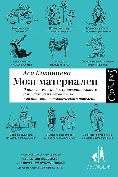 Ася Казанцева «Мозг материален»
