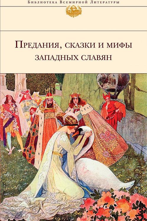 «Предания, сказки и мифы Западных славян»