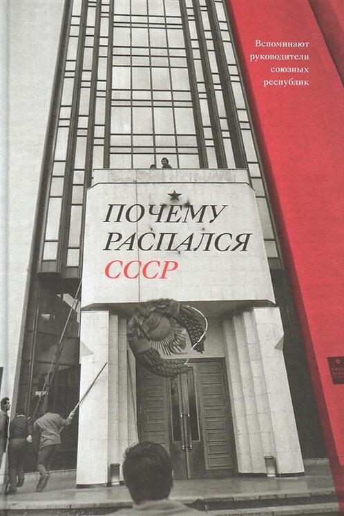 Аркадий Дубнов «Почему распался СССР. Вспоминают руководители союзных республик»