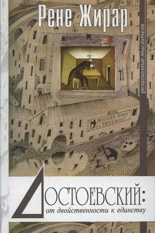 Рене Жирар «Достоевский: от двойственности к единству»