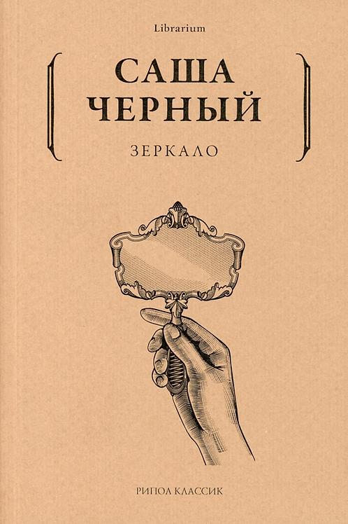 Саша Черный «Зеркало»