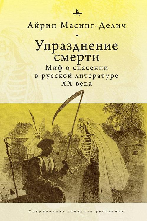 Айрин Масинг-Делич «Упразднение смерти»