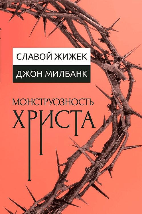 Славой Жижек, Джон Милбланк «Монструозность Христа»