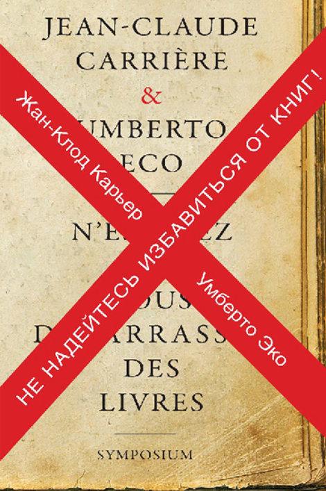 Жан-Клод Карьер, Умберто Эко «Не надейтесь избавиться от книг!»