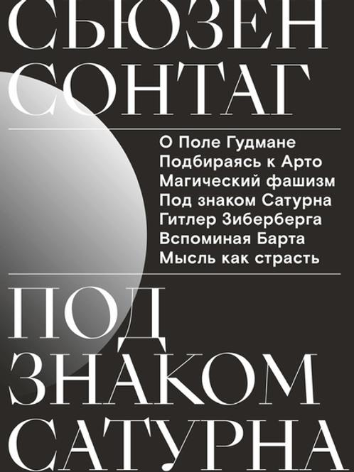 Сьюзен Сонтаг «Под знаком Сатурна»