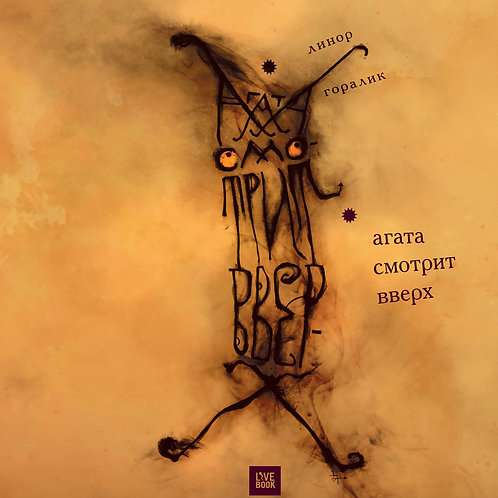 Линор Горалик «Агата смотрит вверх»
