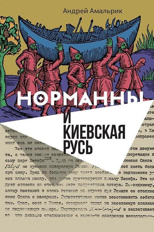 Андрей Амальрик «Норманны и Киевская Русь»