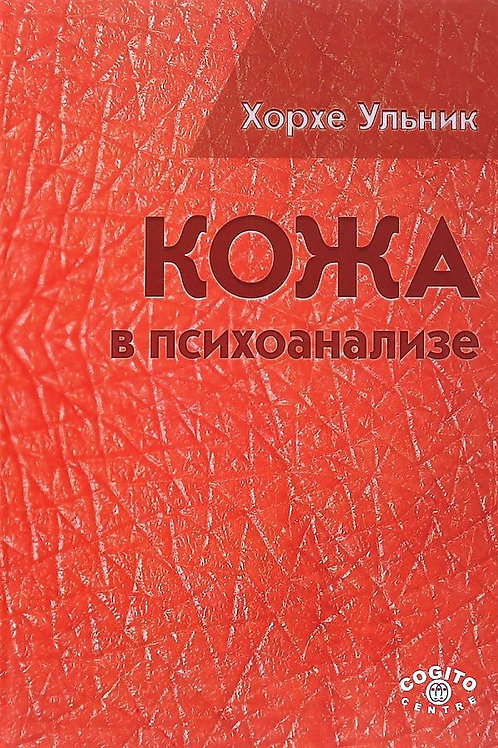 Хорхе Ульник «Кожа в психоанализе»