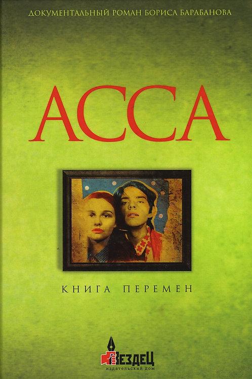 Борис Барабанов «АССА. Книга перемен»
