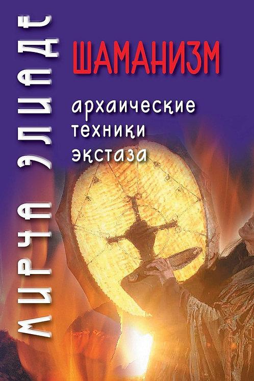 Мирча Элиаде «Шаманизм. Архаические техники экстаза»