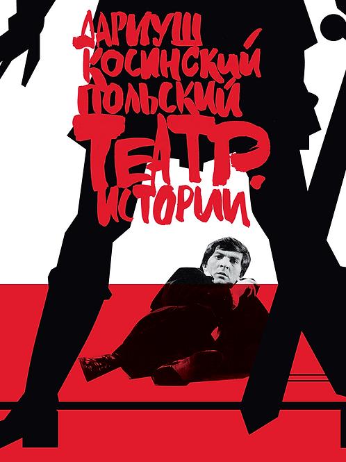 Дариуш Косинский «Польский театр. Истории»