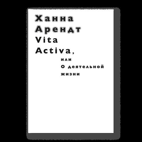 Ханна Арендт «Vita Activa, или О деятельной жизни»