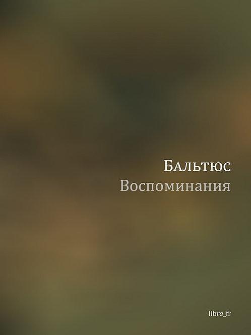 Бальтюс «Воспоминания»