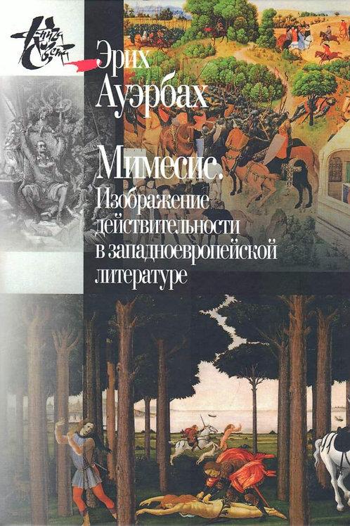 Эрих Ауэрбах «Мимесис»