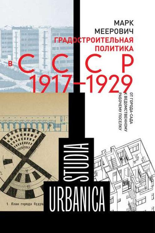 Марк Меерович «Градостроительная политика СССР (1917—1929)»