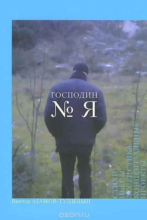 Виктор Агамов-Тупицын «Господин № Я»