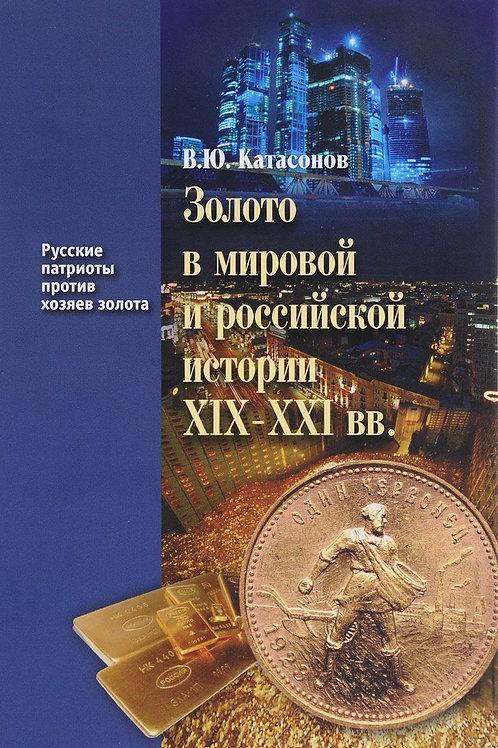 Валентин Катасонов «Золото в мировой и российской истории ХIX-XXI вв.»