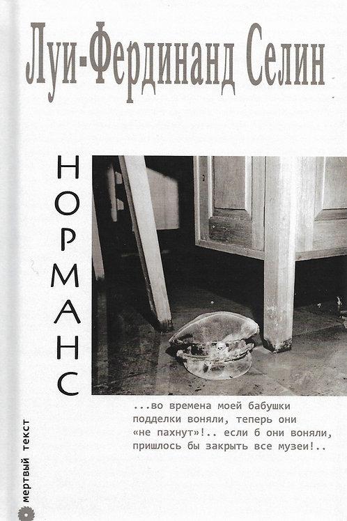 Луи-Фердинанд Селин «Норманс»