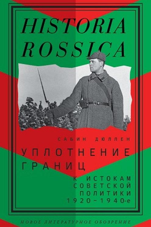 Сабин Дюллен «Уплотнение границ. К истокам советской политики. 1920–1940-е.»