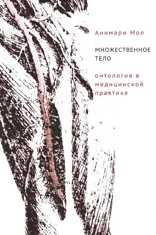 Аннмари Мол «Множественное тело: Онтология в медицинской практике»