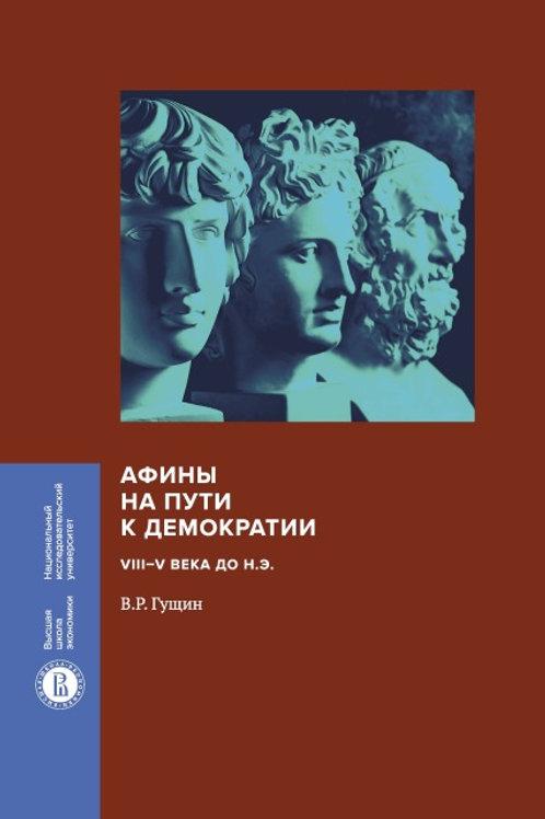 Валерий Гущин «Афины на пути к демократии: VIII-V века до н.э.»