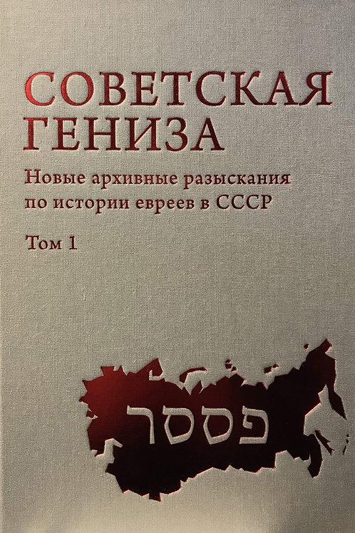 «Советская гениза. Новые архивные разыскания по истории евреев СССР. Том 1»