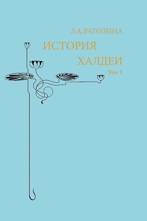 Зинаида Рагозина «Древнейшая история Востока. Том 1. История Халдеи»