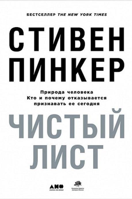Стивен Пинкер «Чистый лист»
