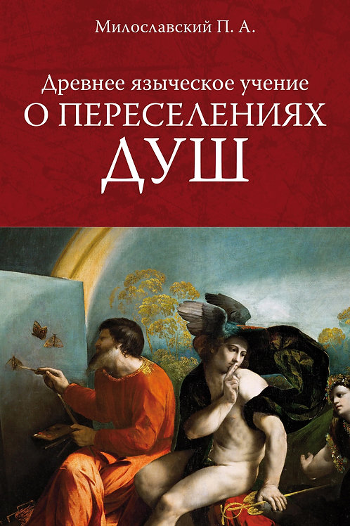 Пётр Милославский «Древнее языческое учение о переселениях душ»