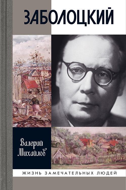 Валерий Михайлов «Заболоцкий. Иволга, леса отшельница»