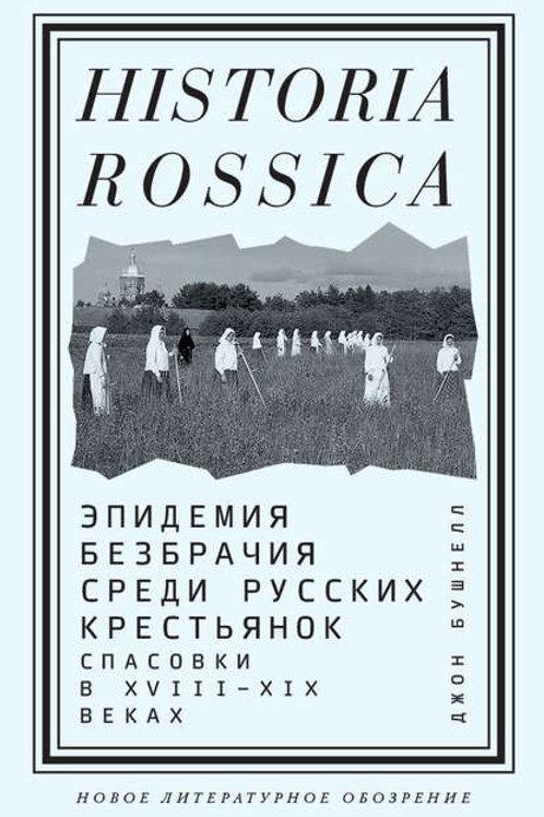Джон Бушнелл «Эпидемия безбрачия среди русских крестьянок»