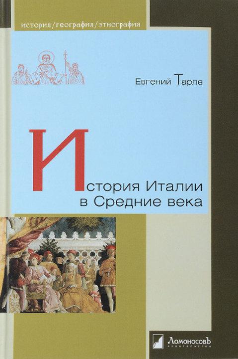 Евгений Тарле «История Италии в Средние века»
