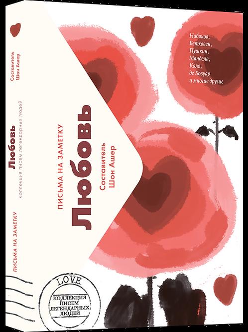 Шон Ашер «Письма на заметку. Любовь»