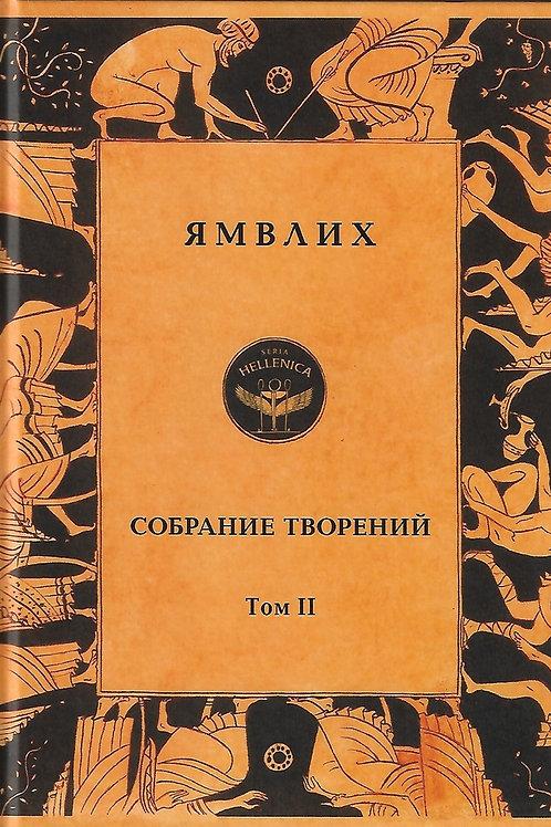Ямвлих Халкидский «Собрание творений в 4 тт. Том 2. О египетских мистериях»