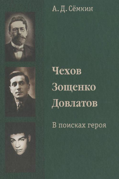 А. Д. Сёмкин «Чехов, Зощенко, Довлатов. В поисках героя»