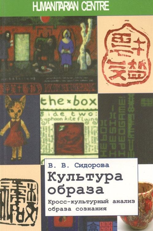 Варвара Сидорова «Культура образа. Кросс-культурный анализ образа сознания»