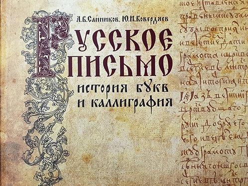 А.Санников, Ю.Ковердяев «Русское письмо: история букв и каллиграфия»