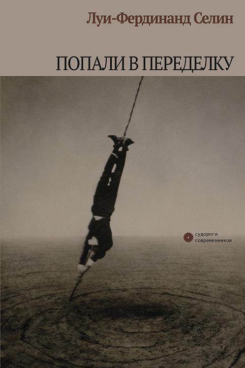 Луи-Фердинанд Селин «Попали в переделку»