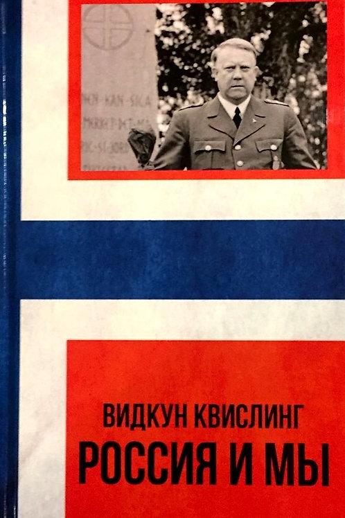 Видкун Квислинг «Россия и мы»