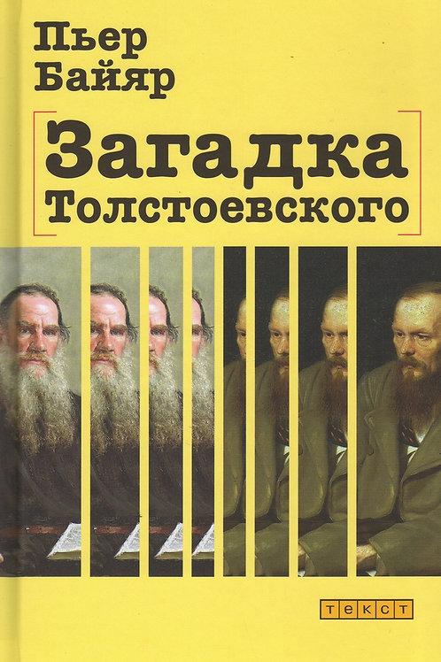 Пьер Байяр «Загадка Толстоевского»