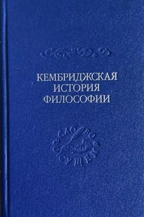 «Кембриджская история поздней греческой и ранней средневековой философии»