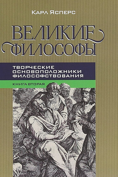 Карл Ясперс «Великие философы.Кн.2. Творческие основоположники философствования»