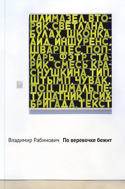 Владимир Рабинович «По веревочке бежит»