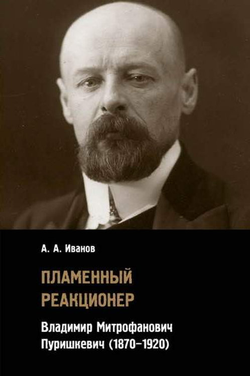 Андрей Иванов «Пламенный реакционер. Владимир Митрофанович Пуришкевич»