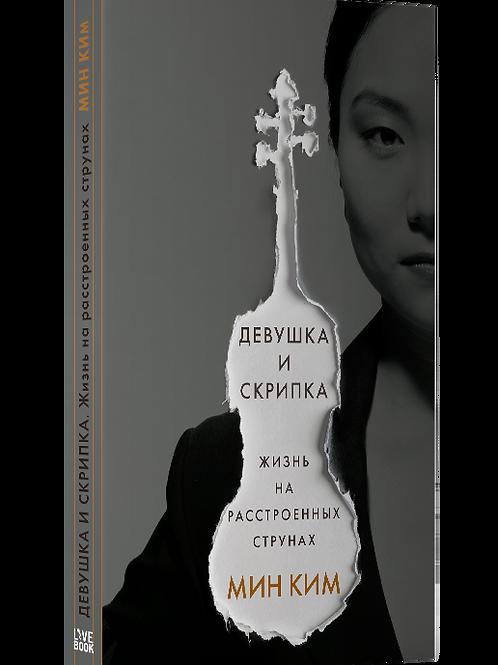 Мин Ким «Девушка и скрипка. Жизнь на расстроенных струнах»