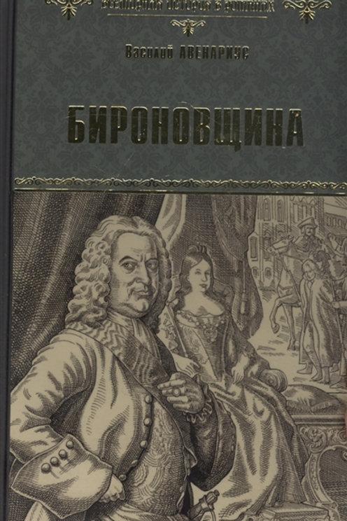 Василий Авенариус «Бироновщина»