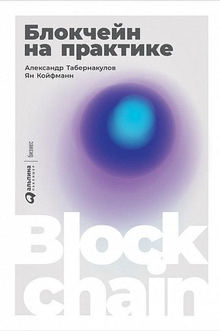 Александр Табернакулов, Ян Койфманн «Блокчейн на практике»
